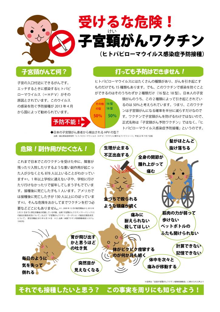 ワクチンチラシ(それでも~)2013.7.16-01