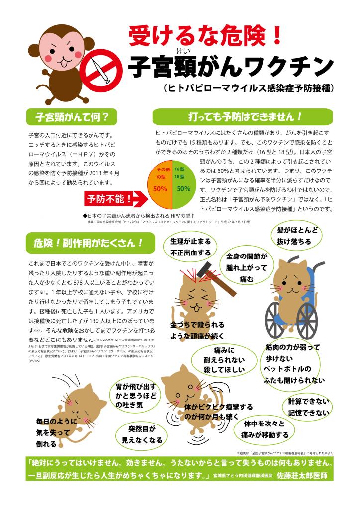 ワクチンチラシ(絶対に~)2013.7.16-01